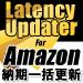 Amazon納期&在庫一括更新