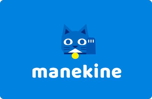 AI全自動メルマガ運用アプリ「manekine(マネキネ)」