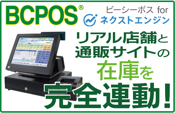 BCPOS for ネクストエンジン