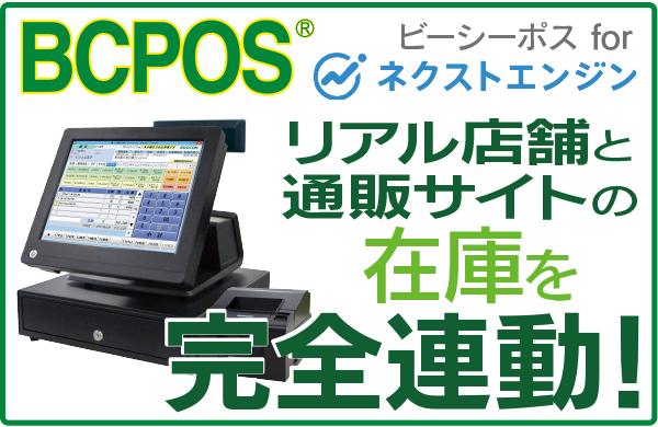 BCPOS for ネクストエンジン