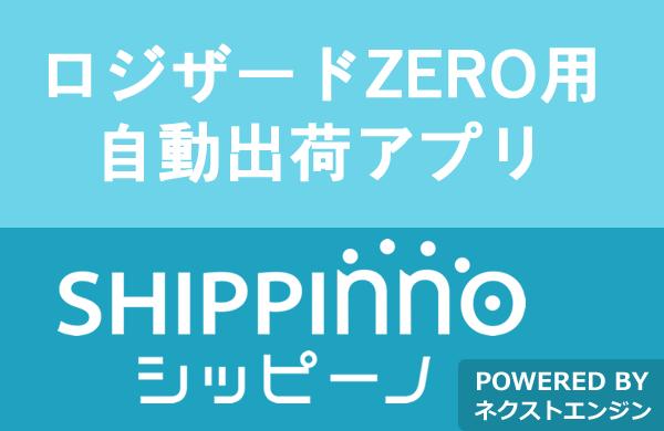 ロジザードZERO用自動出荷アプリ「シッピーノ」