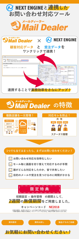 ネットショップのメール対応なら「メールディーラー」