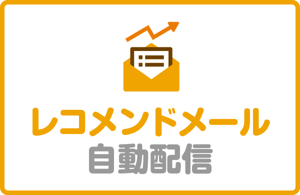 レコメンドメール自動配信