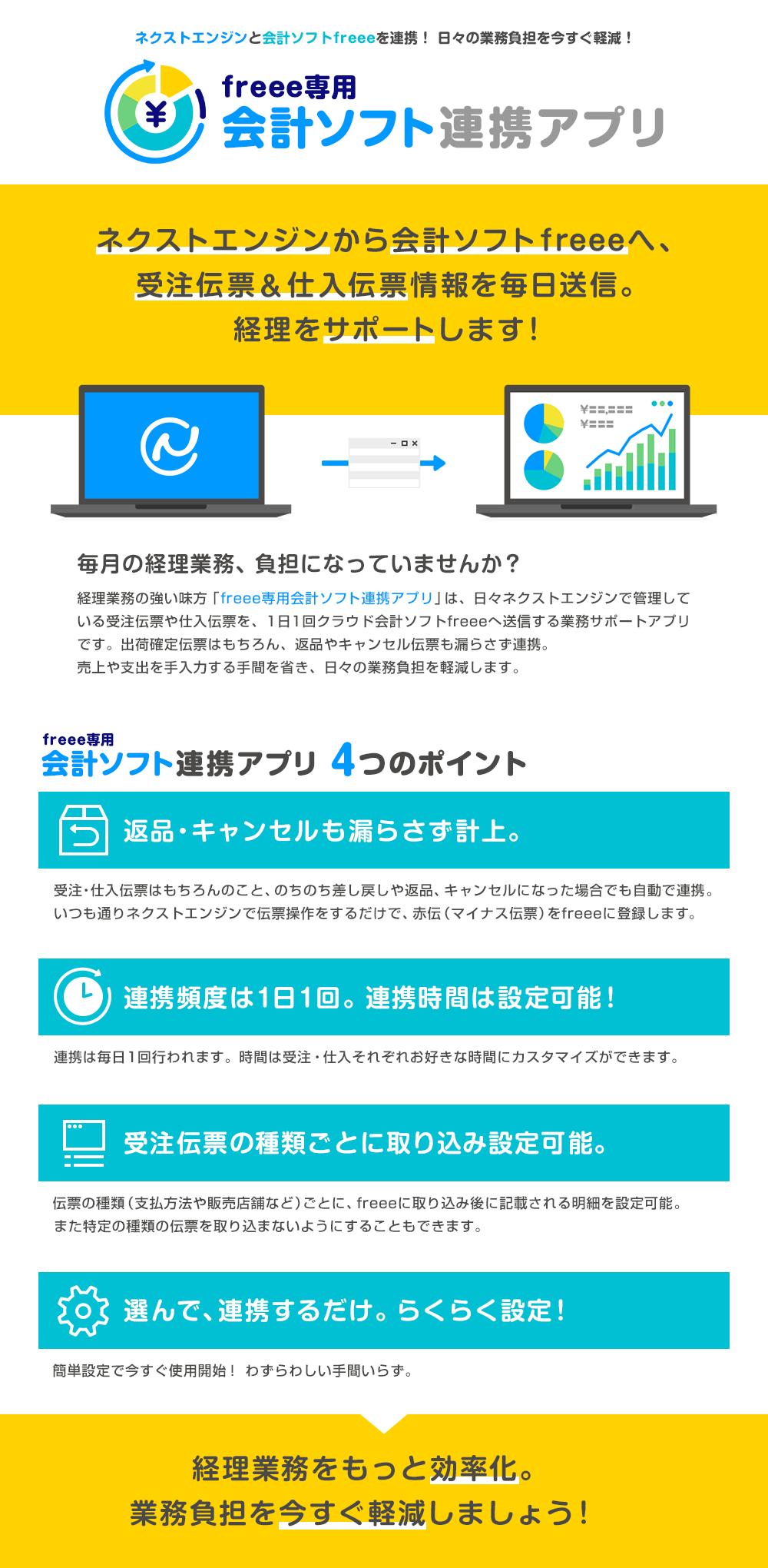 freee専用「会計ソフト連携アプリ」