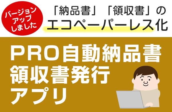 PRO自動納品書領収書発行アプリ