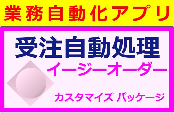 【業務自動化アプリ】受注自動処理イージーオーダー