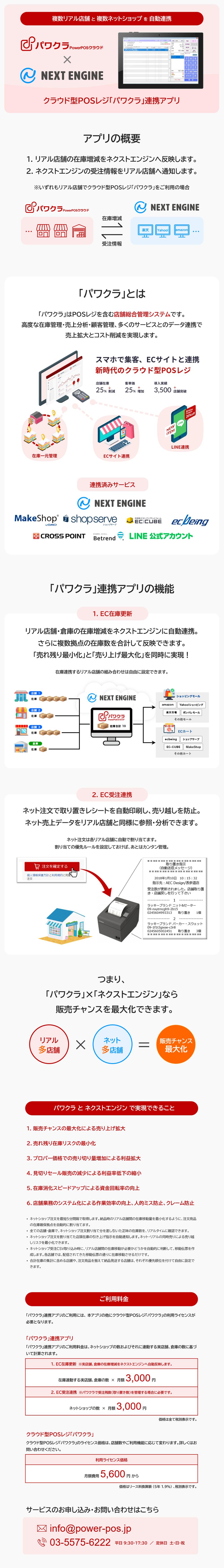 クラウド型POSレジ「パワクラ」連携アプリ