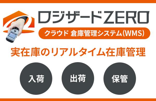 倉庫管理システム(WMS)「ロジザードZERO」