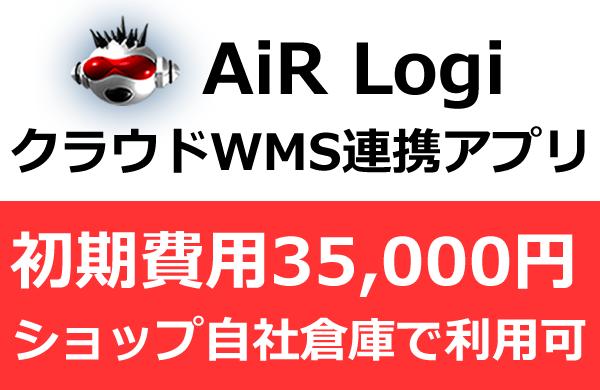 物流倉庫自動出荷・在庫管理アプリAir-Logi 連携