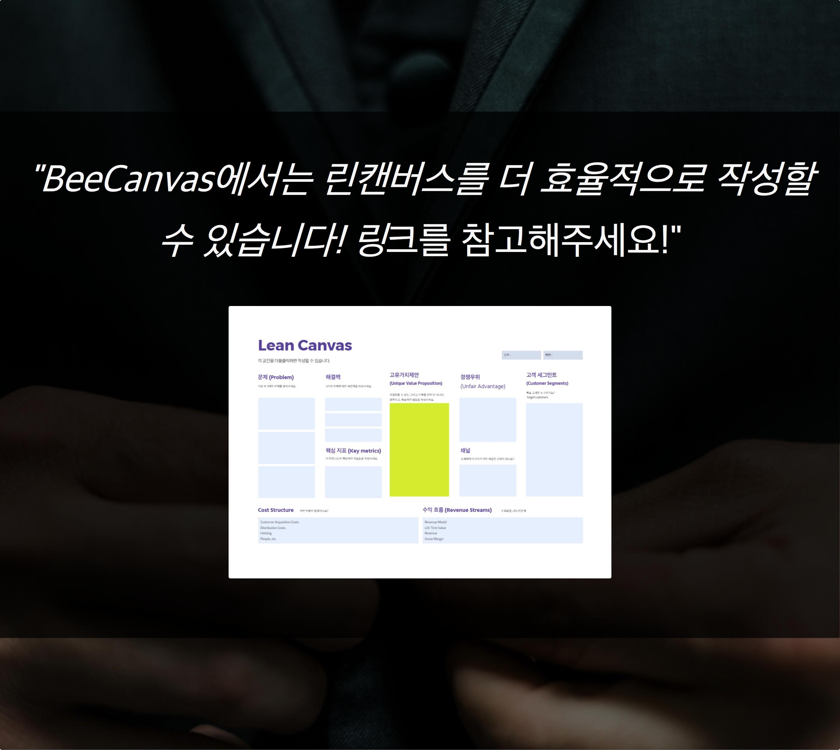 비캔버스 – 비주얼 기반 차세대 협업툴 - 메모 소프트웨어