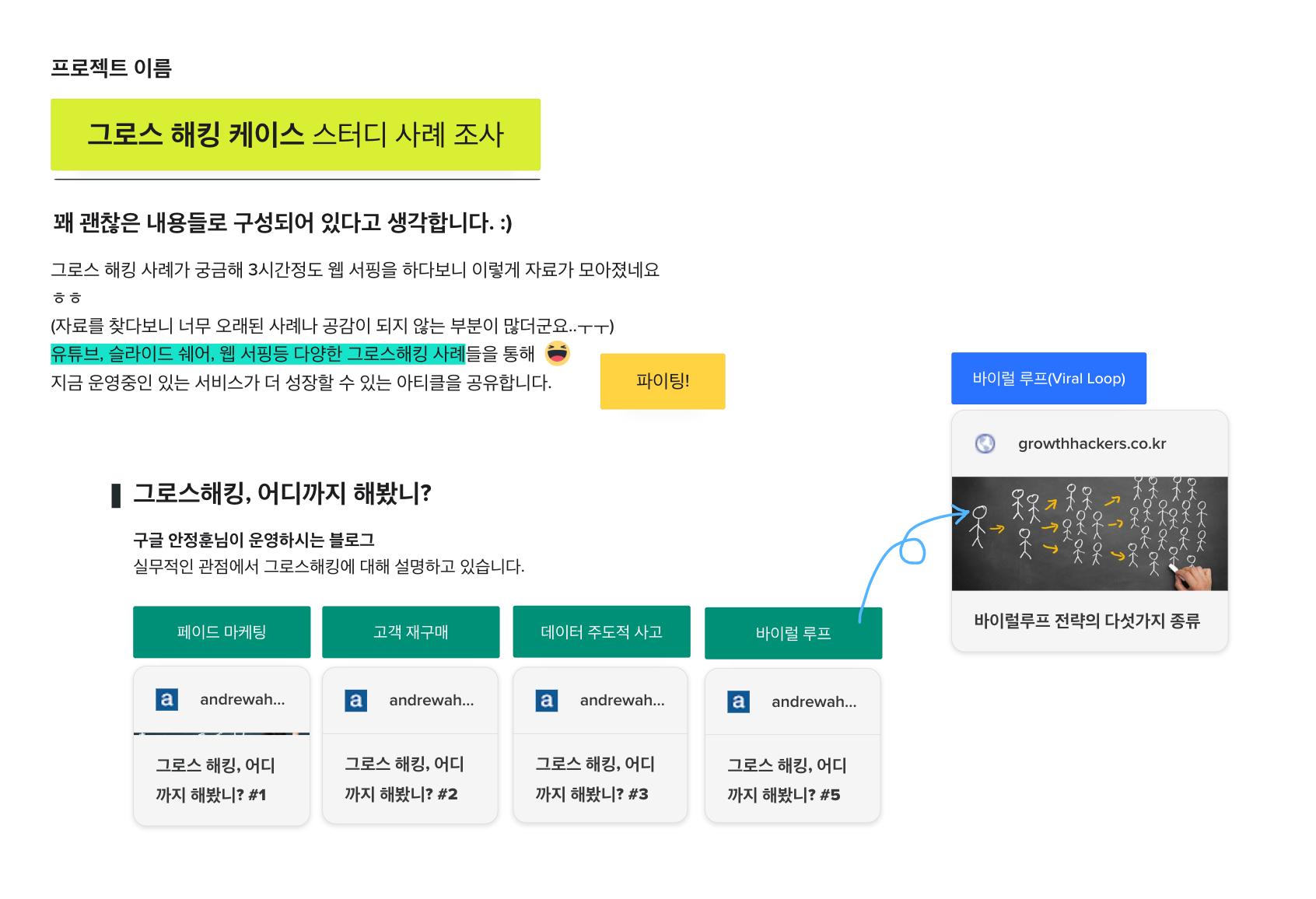 비캔버스 – 비주얼 기반 차세대 협업툴 - gtd