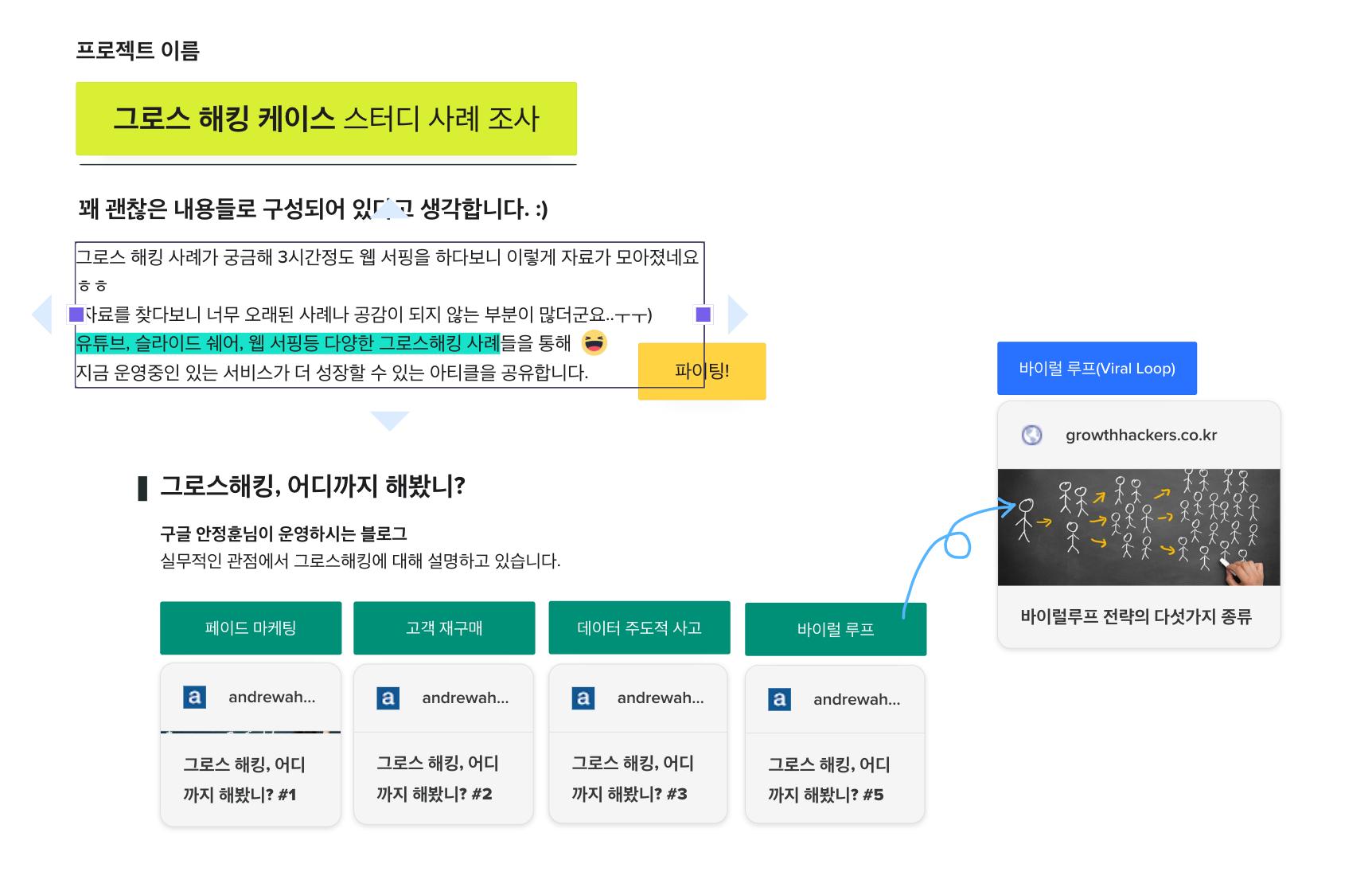 비캔버스 – 비주얼 기반 차세대 협업툴 - remember