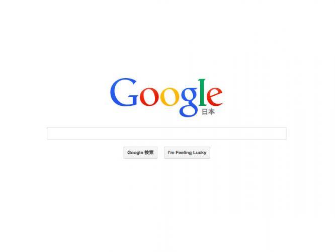 「え!こんなことが!!」Googleの面白い裏機能!