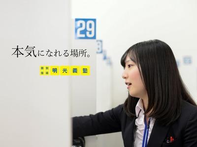 株式会社MAXISエデュケーション【明光義塾】