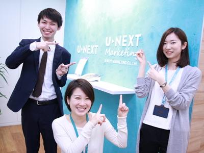 株式会社U-NEXTマーケティング【AIコンシェルジュ事業部】