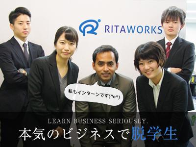 リタワークス株式会社【大阪】