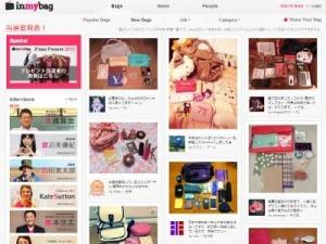 自社で運営している「InMyBag」のサイト画像です。