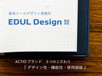 EDUL Design 株式会社