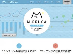 リリース後間もない「MIERUCA(ミエルカ)」ですが、既に多くの企業様から反響をいただいています。