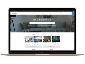 海外不動産検索ポータルサイト 『Sekai Property』