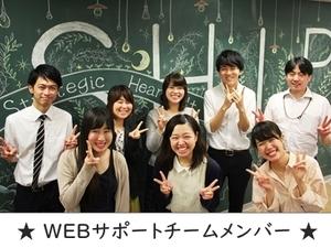 一緒にお仕事をするWEBサポートチームです!