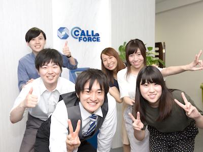 CALL FORCE株式会社【リーダー候補】