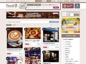 リリース間近のカフェ写真共有アプリ「PostDrip」