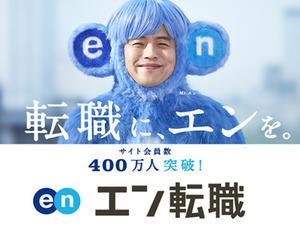 運営する『エン転職』は日本最大級の転職サイトです。バカリズムを起用したCMも流しています。