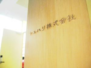 職場は、日本橋小伝馬町のリノベーションされたビルにあります。当社以外は建築家や漫画家、服飾デザイナーなどのクリエイターが入居するユニークなオフィスです。