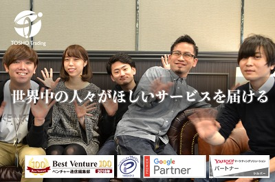 東晶貿易株式会社【WEBマーケティング事業部】