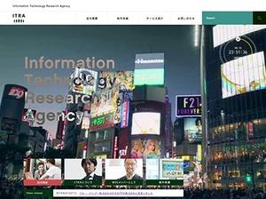 最新技術を使ったITRAのWebサイトです。