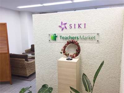 株式会社Teachers Market