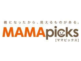 当社が運営している子育てニュース&コラムサイト『MAMApicks』