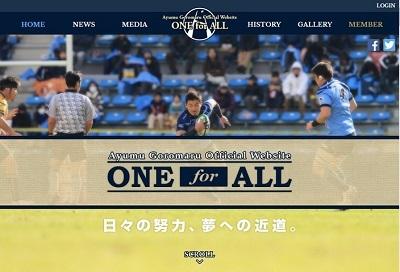 まずサポートするのは、ラグビー日本代表の五郎丸氏!!