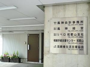オフィスは和歌山駅から徒歩2分の好立地♪
