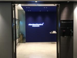 アバディーン・スタンダード・インベストメンツグループ・ジャパンオフィスの様子