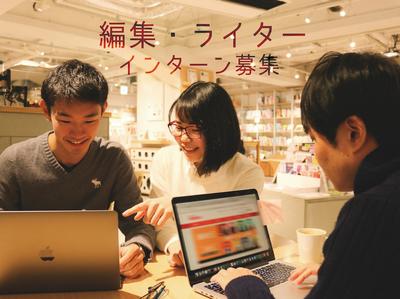 株式会社ベストティーチャー【編集/ライター】