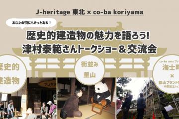 歴史的建造物の魅力を語ろう! 津村泰範さんトークショー&交流会