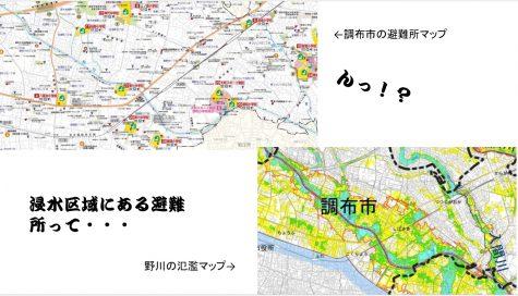 狛江 市 ハザード マップ