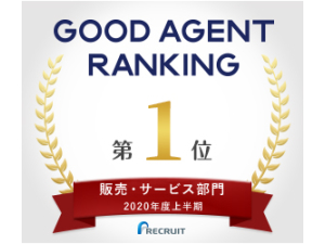 リクナビNEXT「GOOD AGENT RANKING」2020年上半期(4~9月) 『販売・サービス部門』にて1位を獲得いたしました。