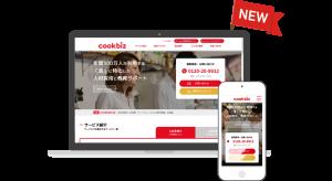 「飲食店・企業採用ご担当者様向けウェブサイト」リニューアルのお知らせ