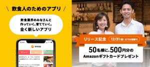 【50名様に特典あり】新アプリ「ククロ」リリースのお知らせ