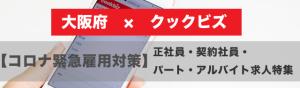 大阪府求職者支援コンソーシアム(民間人材サービス会社と連携した緊急雇用対策事業)専用特集ページ開設のお知らせ