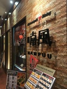直営・FCあわせて37店舗を展開する「株式会社喃風」。今回は兵庫県・滋賀県の10店舗で募集。
