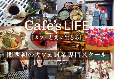 大阪・梅田のカフェスクール運営企業で、営業職(チーフ候補)として活躍しませんか?