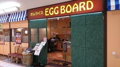愛知県・岐阜県に9店舗を展開中のオムライス専門店「EGG BOARD」