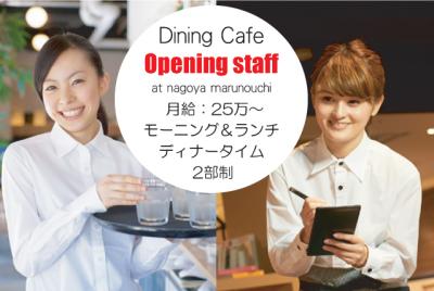 ★オープニングスタッフ募集★週1日~・1日3h~OK!名古屋/丸の内にオープンする創作ダイニングでホールスタッフとして働こう!