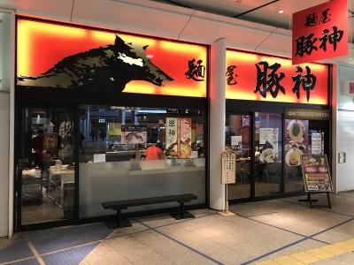 名古屋市内にラーメン店を2店舗展開中!