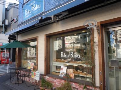 東京・荻窪にある「パン工房&カフェ PukuPuku」が、新たな厨房を2017年11月にオープン!
