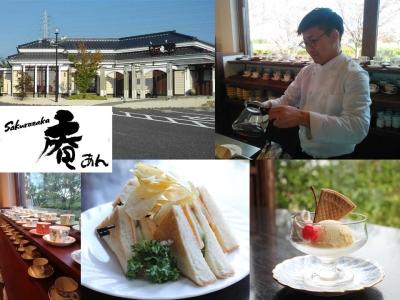 新ブランドの喫茶店「さくらざか庵(あん)」を今年の10月にオープンしました。